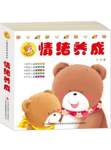 儿童情商养成绘本 情绪养成 共10册 (套装)
