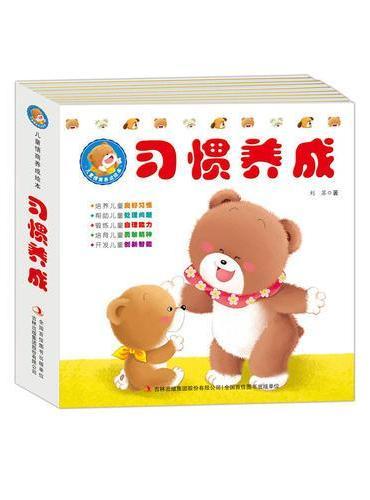 儿童情商养成绘本 习惯养成 共10册 (套装)