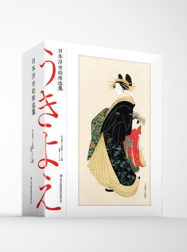 日本浮世绘精选集(全三册)