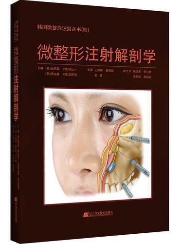微整形注射解剖学(韩国微整形注射丛书四)