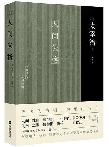 人间失格(太宰治自传体小说)