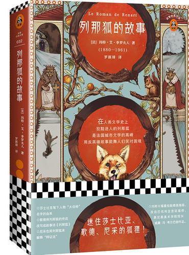列那狐的故事(这只狐狸迷住了莎士比亚、歌德、尼采!)