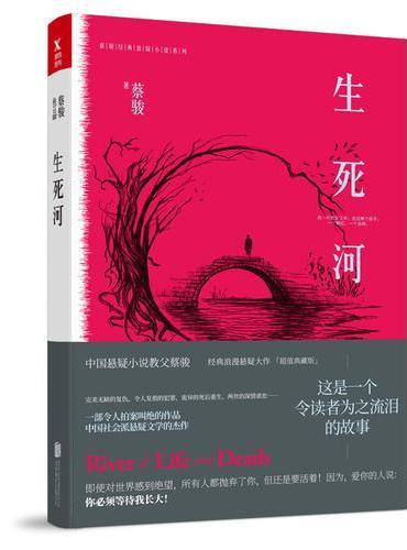 蔡骏经典悬疑系列:生死河(典藏纪念版)