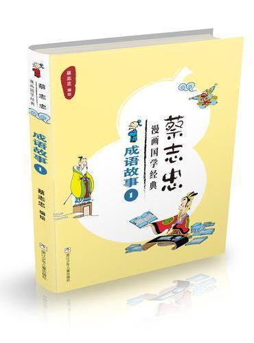 蔡志忠漫画国学经典:成语故事1
