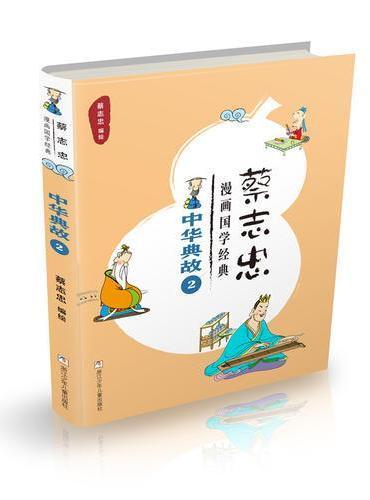 蔡志忠漫画国学经典:中华典故2