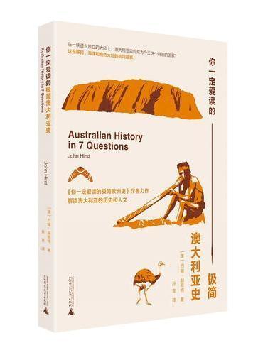 你一定爱读的极简澳大利亚史 AUSTRALIAN HISTORY IN 7 QUESTIONS