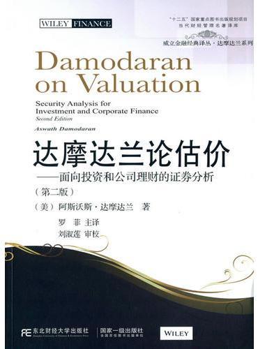 达摩达兰论估价:面向投资和公司理财的证券分析