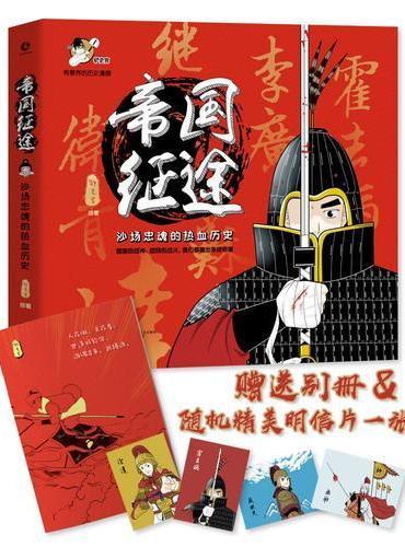 帝国征途(继《权力脸谱:金銮殿内的游戏规则》后第2部)