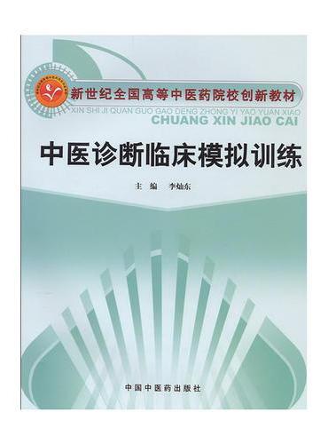 中医诊断临床模拟训练--创新教材