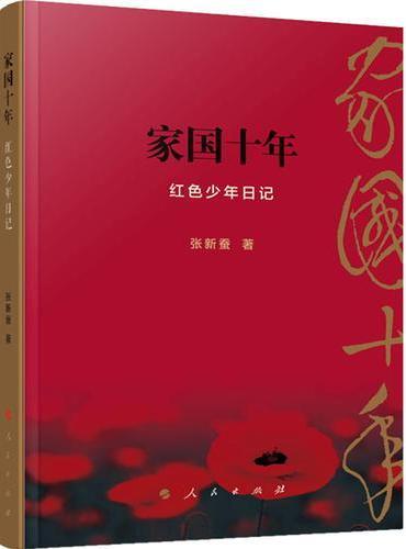 家国十年——红色少年日记