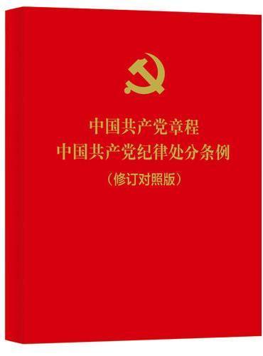 中国共产党章程 中国共产党纪律处分条例 (修订对照版)