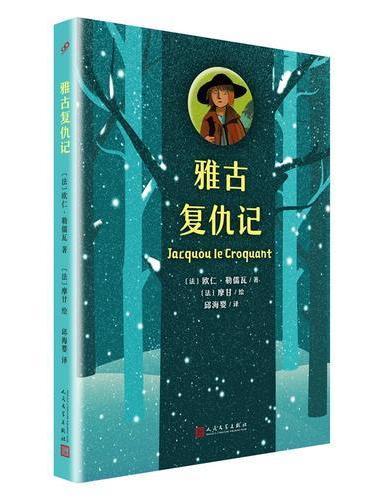 雅古复仇记(2018年新版)