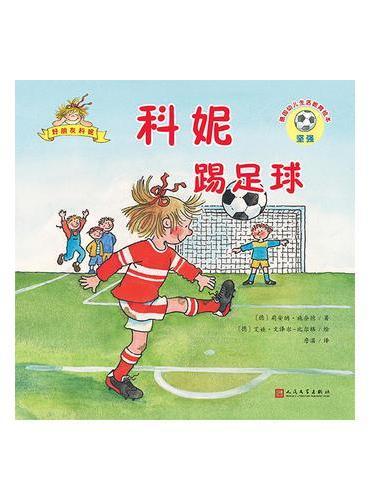 科妮踢足球(德国幼儿生活教育绘本)