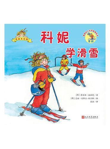 科妮学滑雪(德国幼儿生活教育绘本)