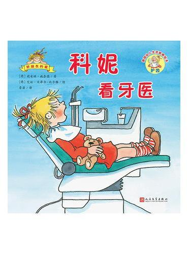 科妮看牙医(德国幼儿生活教育绘本)