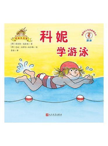 科妮学游泳(德国幼儿生活教育绘本)
