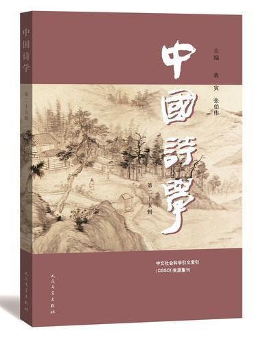 中国诗学(第二十五辑)