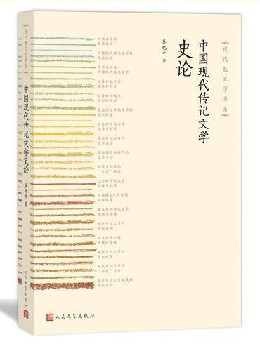 中国现代传记文学史论