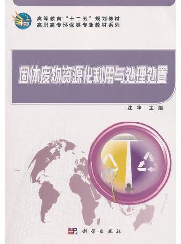 固体废物资源化利用与处理处置