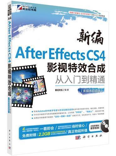 新编After Effects CS4影视特效合成从入门到精通(多媒体超值版)