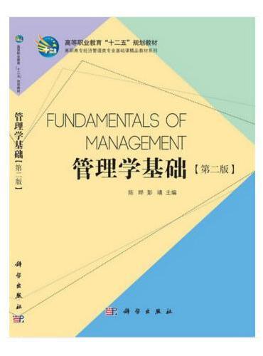 管理学基础(第二版)