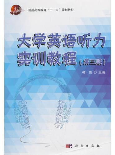 大学英语听力实训教程第三版