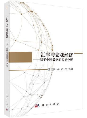 汇率与宏观经济——基于中国数据的实证分析