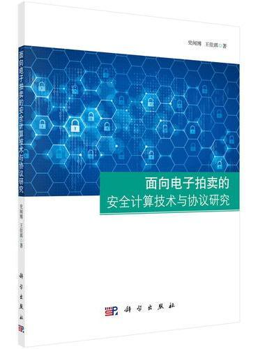 面向电子拍卖的安全计算技术与协议研究