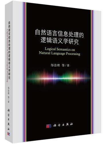 自然语言信息处理的逻辑语义学研究