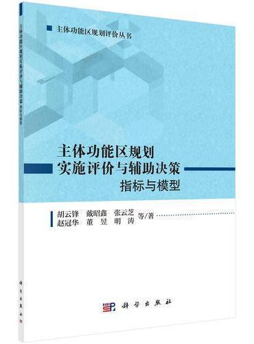 主体功能区规划实施评价与辅助决策:指标与模型