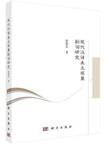 现代汉语表主观量副词研究