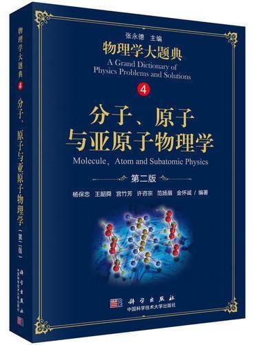 分子、原子与亚原子物理学(第二版)