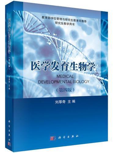 医学发育生物学(第四版)