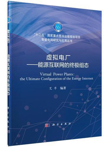 虚拟电厂——能源互联网的终极组态