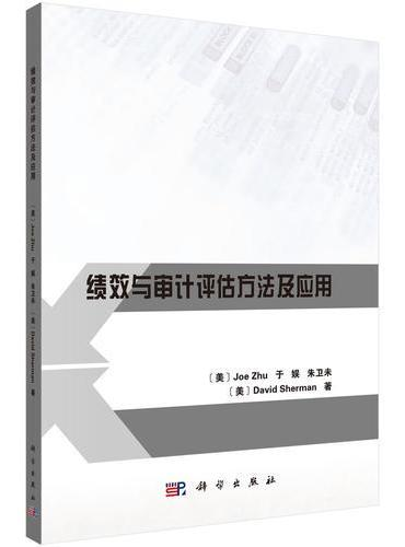 绩效与审计评估方法及应用