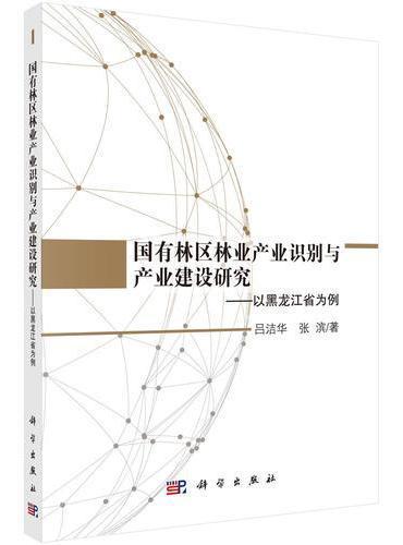 国有林区林业产业识别与产业建设研究——以黑龙江省为例