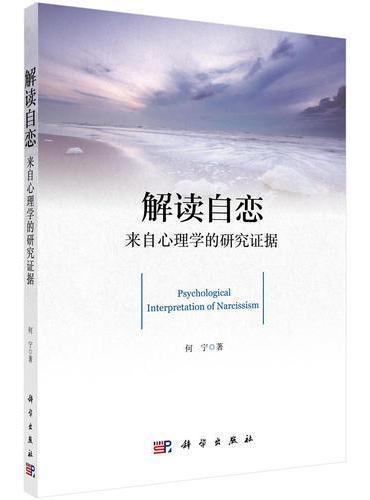 解读自恋:来自心理学的研究证据