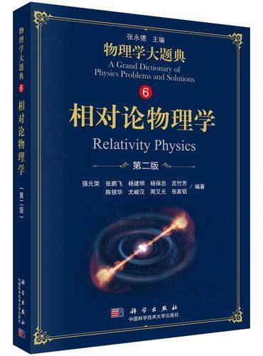 相对论物理学(第二版)