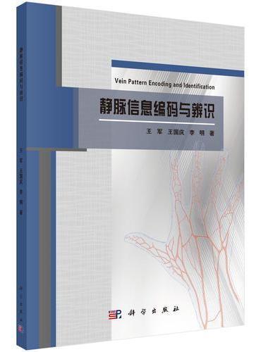 静脉信息编码与辨识
