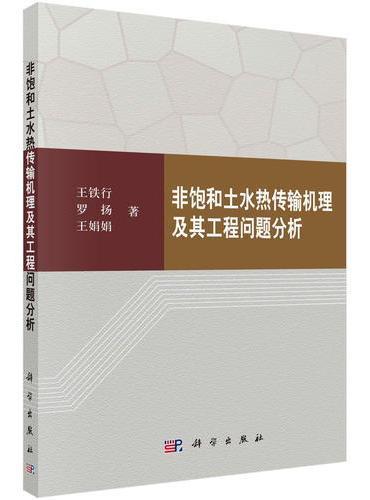非饱和土水热传输机理及其工程问题分析