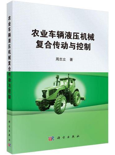 农业车辆液压机械复合传动与控制