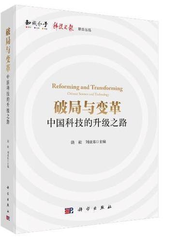 破局与变革:中国科技的升级之路