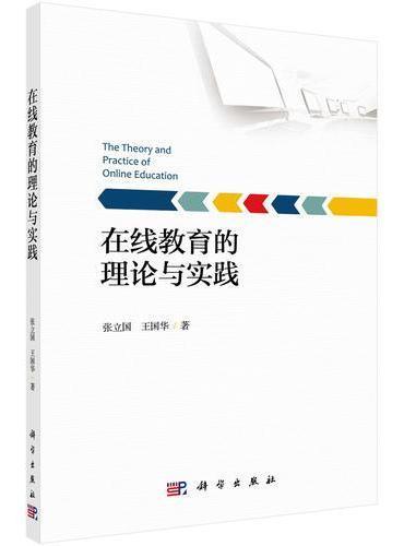 在线教育的理论与实践