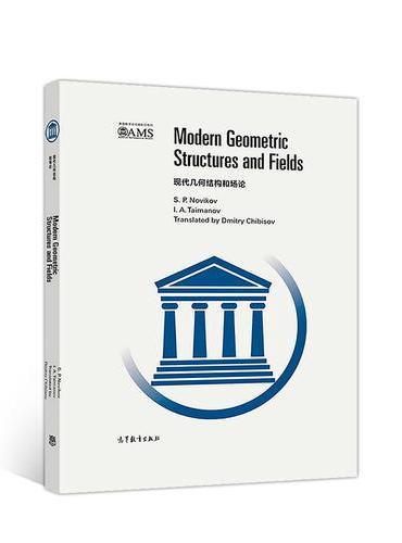 现代几何结构和场论(影印版)