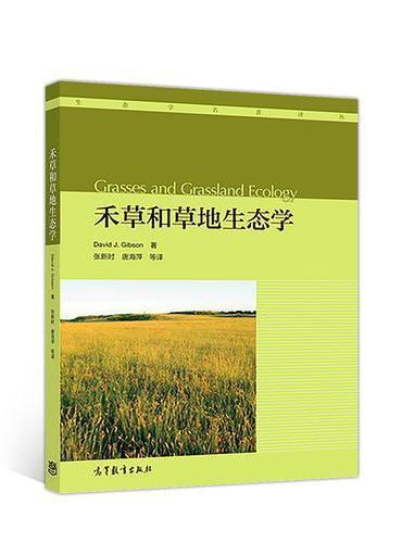 禾草和草地生态学