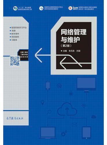 网络管理与维护(第2版)