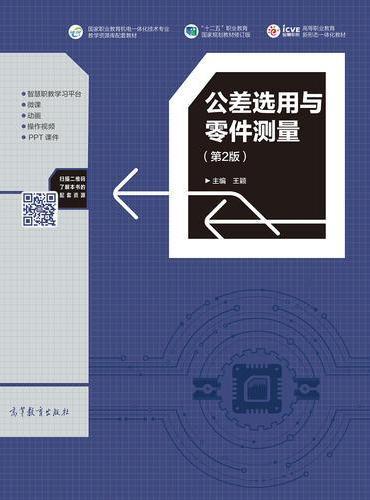 公差选用与零件测量(第2版)