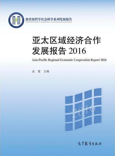 亚太区域经济合作发展报告2016
