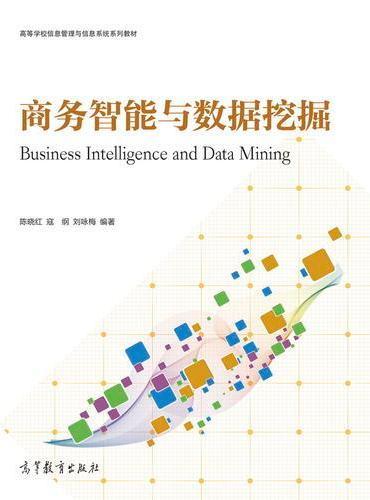 商务智能与数据挖掘