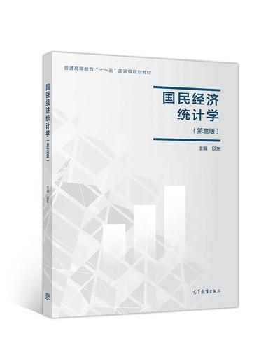 国民经济统计学(第三版)